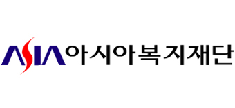 아시아복지재단